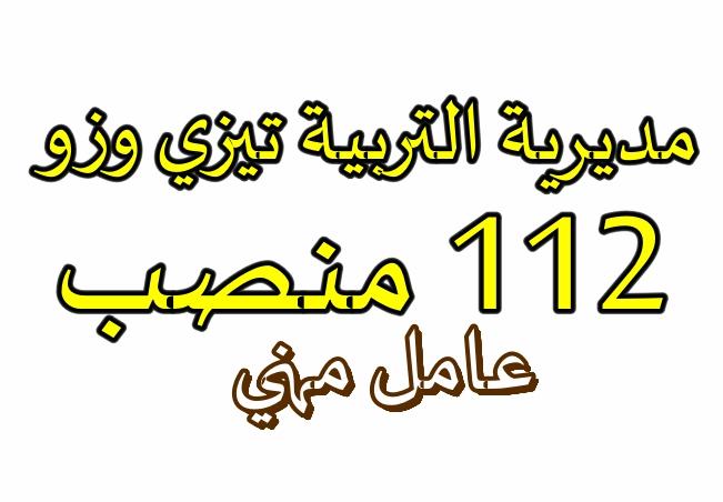 Photo of اعلان توظيف مديرية التربية تيزي وزو