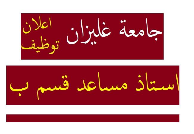 Photo of اعلان توظيف استاذ مساعد قسم ب جامعة غليزان