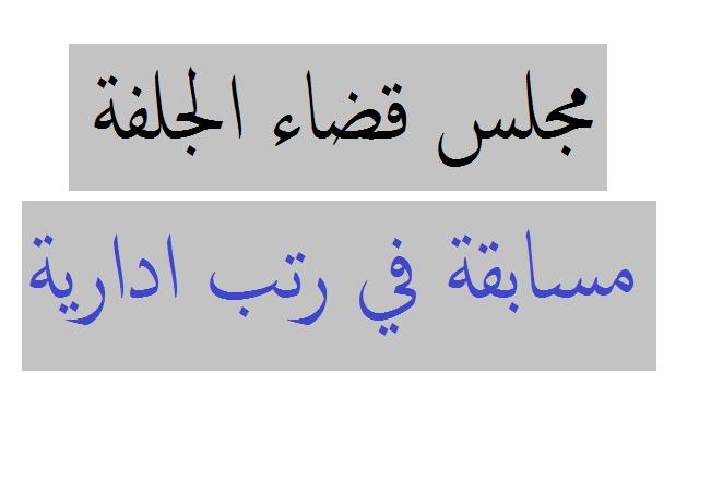 Photo of اعلان توظيف بمجلس قضاء الجلفة