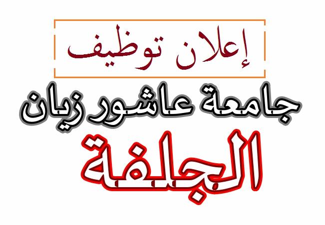 Photo of اعلان توظيف جامعة الجلفة