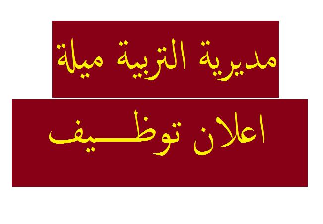 Photo of اعلان توظيف مديرية التربية ميلة