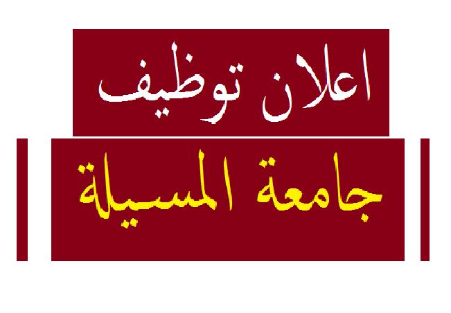 Photo of اعلان توظيف جامعة المسيلة