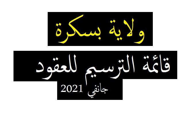 Photo of قائمة عمال الادماج المعنيين بالترسيم ولاية بسكرة