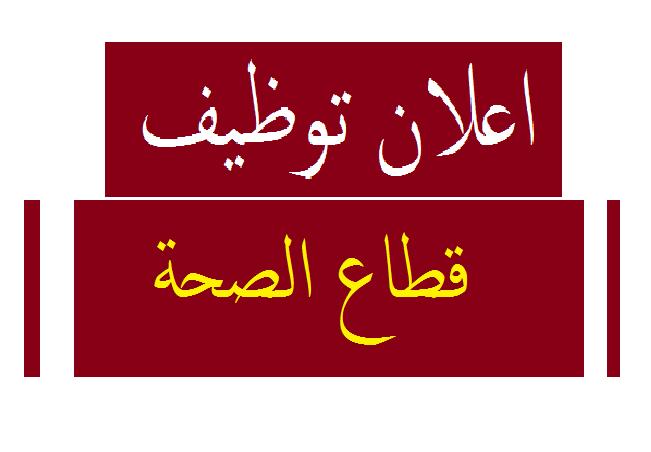 Photo of اعلان توظيف تلمسان