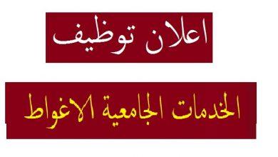 Photo of اعلان توظيف الخدمات الجامعية الاغواط