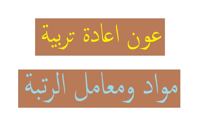 Photo of مواد ومعامل مسابقة ادارة السجون رتبة عون اعادة تربية
