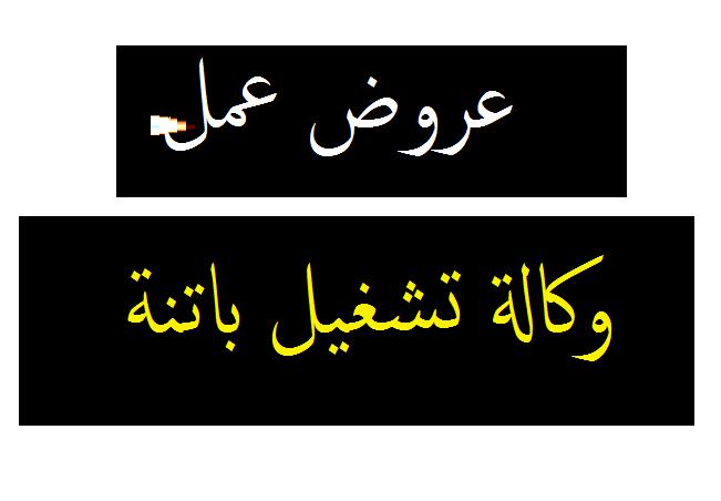 Photo of عروض عمل ولاية باتنة