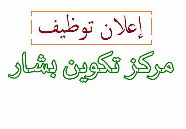 Photo of اعلان توظيف مركز تكوين مهني بشار