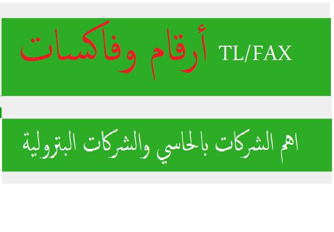 Photo of أرقام هواتف وفاكسات لاضخم الشركات في حاسي مسعود