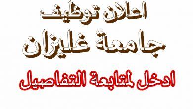 Photo of اعلان توظيف جامعة زبانة غليزان