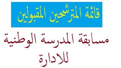 Photo of قائمة المترشحين المقبولين والمرفوضين لمسابقة المدرسة الوطنية للادارة