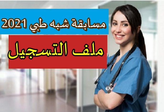 Photo of ملف الترشح لمسابقة الشبه الطبي