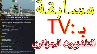 Photo of اعلان توظيف بالمؤسسة الوطنية للاذاعة