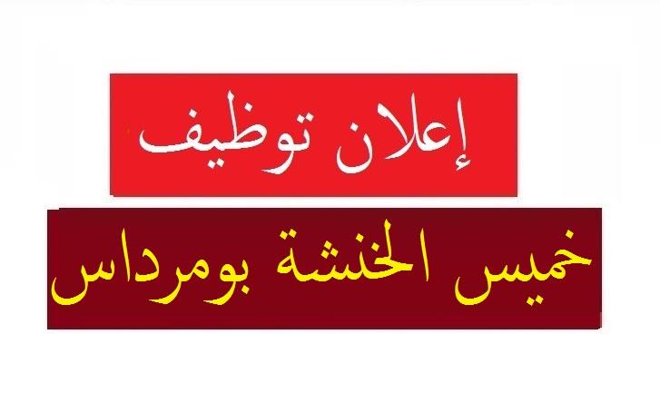 Photo of اعلان توظيف بلدية خميس الخشنة بومرداس