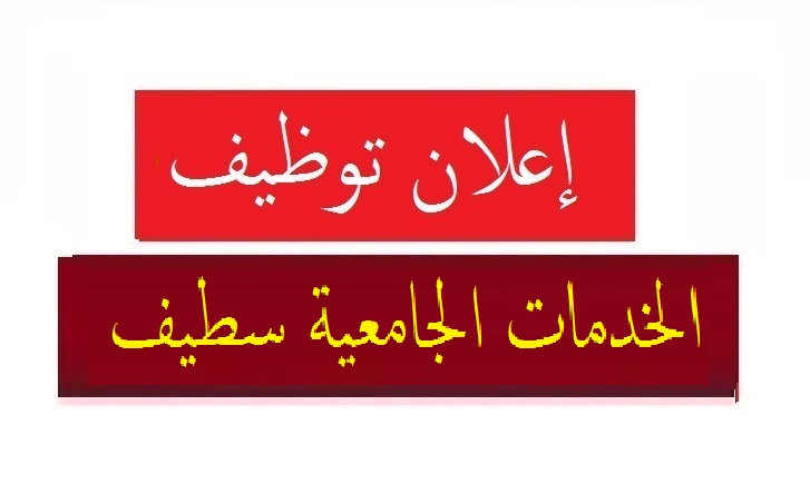 Photo of اعلان توظيف بالخدمات الجامعية سطيف