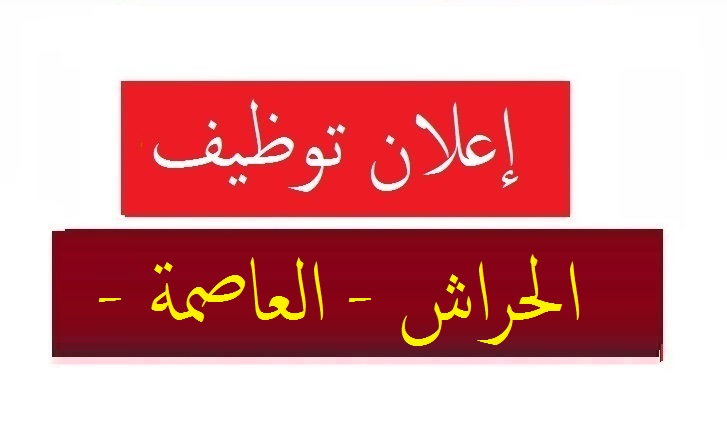 Photo of اعلان توظيف بلدية الحراش العاصمة