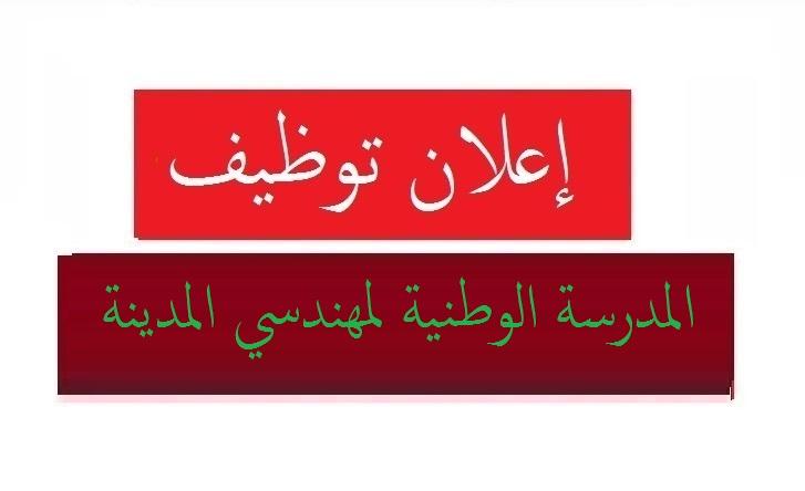 Photo of اعلان توظيف بالمدرسة الوطنية لمهندسي المدينة