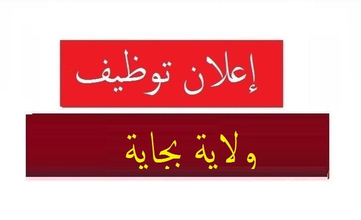 Photo of اعلان توظيف ولاية بجاية بلدية اميزور