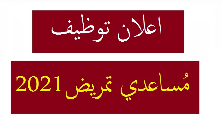Photo of اعلان توظيف شبه طبي الشلف