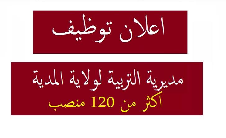 Photo of اعلان توظيف مديرية التربية المدية