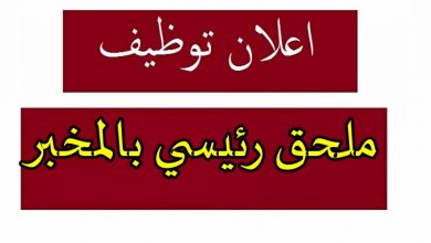 Photo of اعلان توظيف مديرية التربية لعين تموشنت