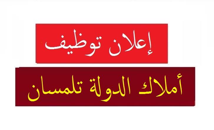 Photo of عرض عمل مفتشية أملاك الدولة مغنية