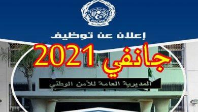 Photo of اعلان توظيف بمديرية الامن الجزائر العاصمة
