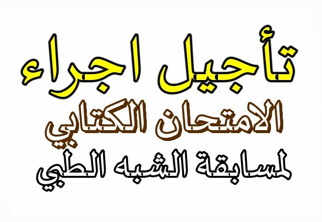 Photo of تاجيل الامتحان الكتابي لمسابقة الشبه الطبي
