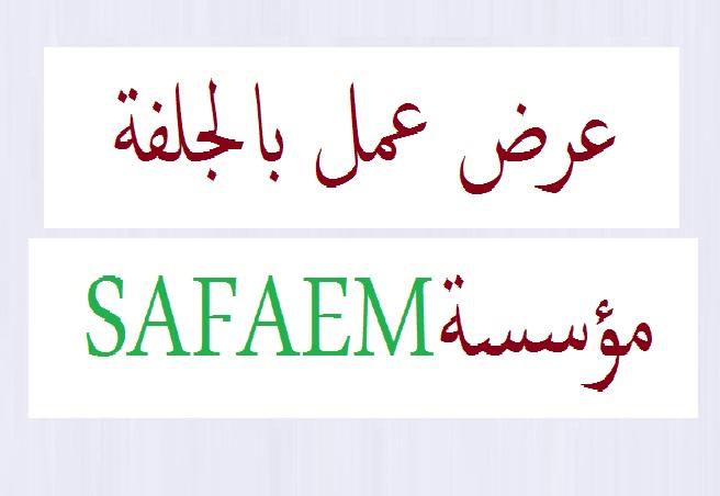 Photo of عرض عمل بمؤسسة SAFAEM الجلفة
