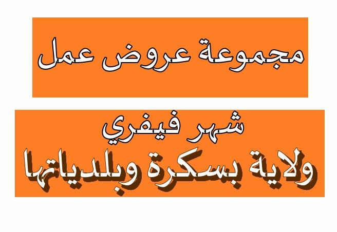 Photo of عروض عمل ولاية بسكرة ( فيفري )