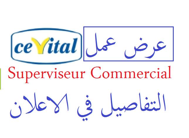 Photo of اعلان توظيف بشركة سيفيتال CEVITAL