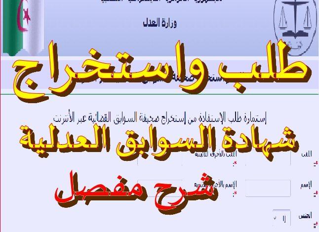 Photo of طلب و استخراج صحيفة السوابق القضائية عبر الأنترنت