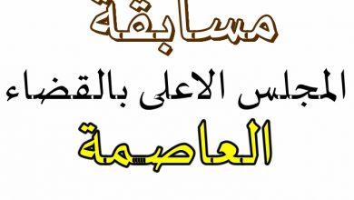 Photo of اعلان توظيف بالمجلس الاعلى للقضاء