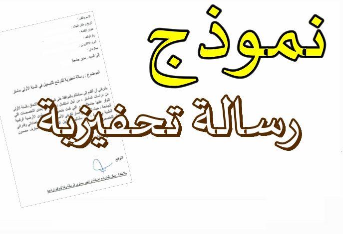 Photo of نموذج رسالة تحفيزية