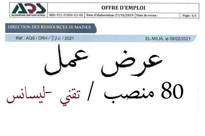 Photo of عرض عمل ضخم  الجزائرية القطرية للحديد والصلب ميلية