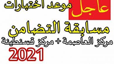 Photo of موعد اختبار اللإلتحاق بالتكوين المتخصص بئر خادم