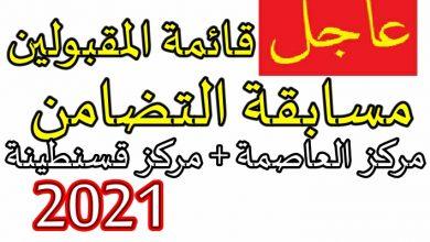 Photo of قائمة المترشحين مقبولين مركز بئر خادم العاصمة مسابقة التضامن