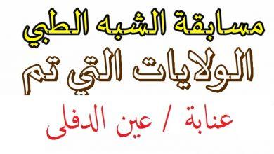 Photo of مناصب الشبه الطبي عين الدفلى + ولاية عنابة