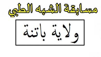 Photo of شبه طبي ولاية باتنة المناصب