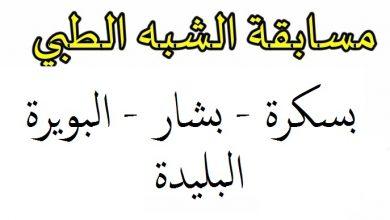 Photo of مسابقة الشبه الطبي لبعض الولايات بسكرة البويرة بشار البليدة