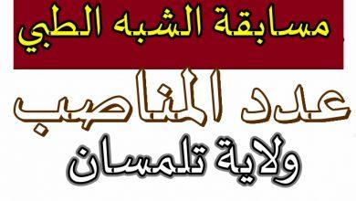Photo of مسابقة الشبه الطبي لولاية تلمسان