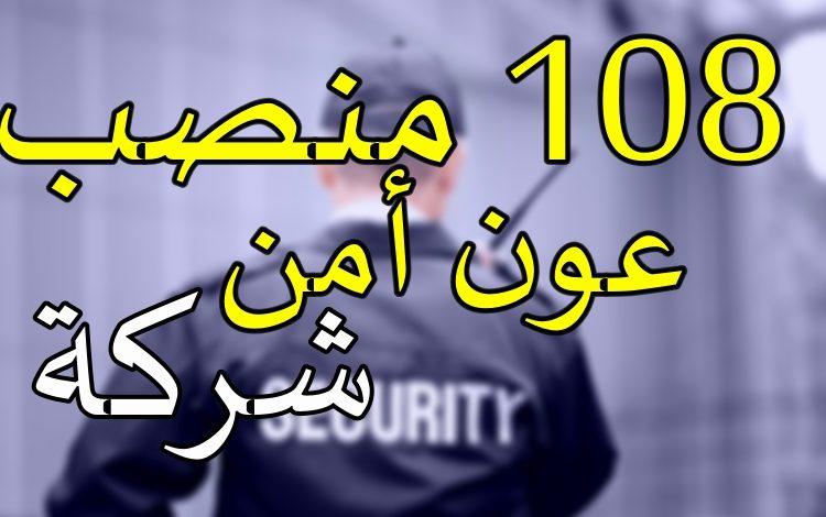 Photo of إعلان فرص عمل فيشركة Eurl gss el-annebالخروب ولاية قسنطينة 108