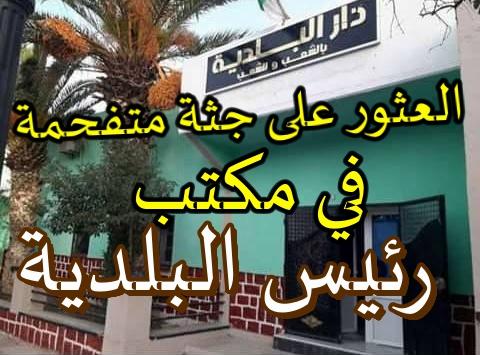 Photo of العثور على جثة متفحمة في مكتب رئيس بلدية عين ببوش ام البواقي