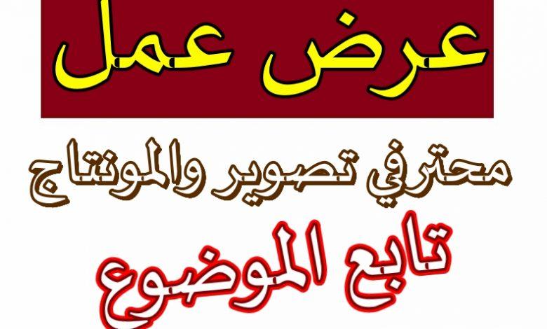 Photo of عرض عمل محترف في التصوير والمونتاج