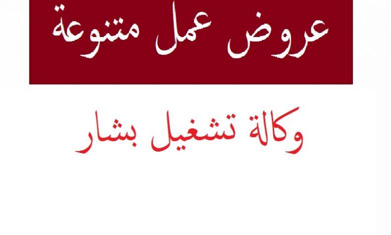 Photo of عروض عمل متنوعة ولاية بشار