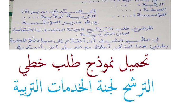 Photo of نموذج طلب الترشح للجنة الخدمات الاجتماعية لمديرية التربية