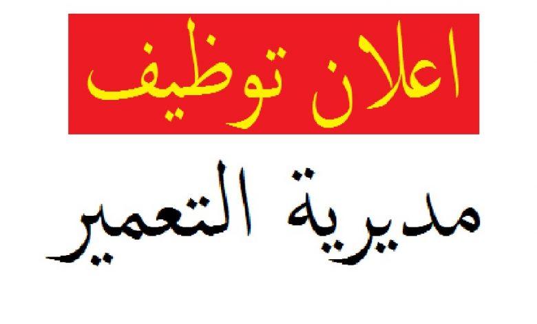 Photo of اعلان ديرية التعمير و الهندسة المعمارية و البناء لولاية قسنطينة