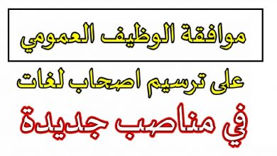 Photo of الموافقة على ادماج اصحاب لغات في رتبة متصرف ومتصرف اقليمي و.
