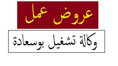 Photo of عروض عمل متنوعة وكالة تشغيل بوسعادة ولاية المسيلة