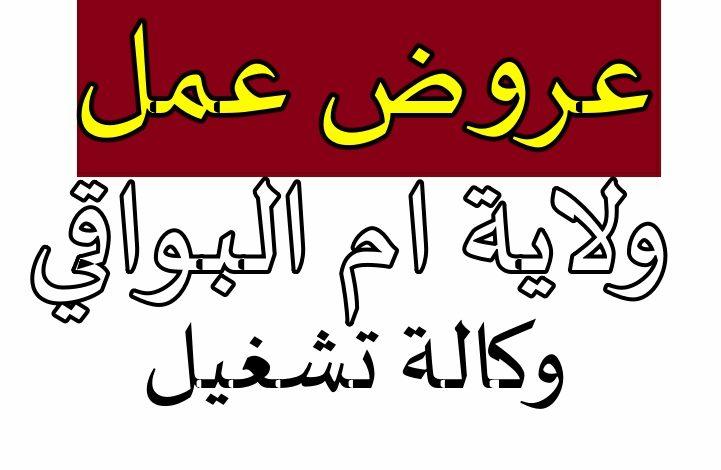 Photo of عروض عمل عيم مليلة ام البواقي آخر خمس ايام
